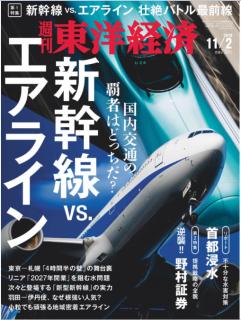 Weekly Toyo Keizai 2019-11-02 (週刊東洋経済 2019年11月02日号)