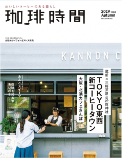 [雑誌] 珈琲時間 2019年11月号 [Kohi Jikan 2019-11]