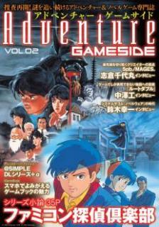 Adventure Gamside Vol. 0-2