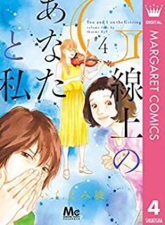 Jisenjo no Anata to Watakushi (G線上のあなたと私 ) 01-04