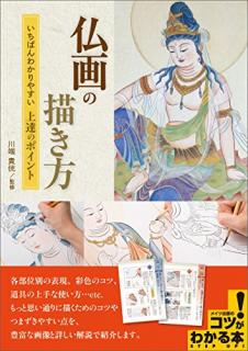 Butsuga no Egakikata Ichiban Wakariyasui Jotatsu no Pointo (仏画の描き方 – いちばんわかりやすい上達のポイント)