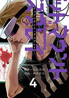 Dead Mount Death Play (デッドマウント・デスプレイ) 01-04