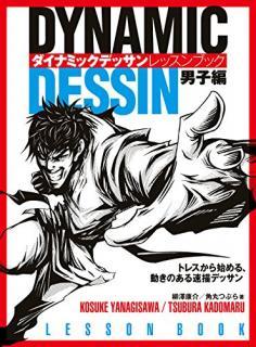 Dainamikku Dessan Ressun Bukku (ダイナミックデッサン レッスンブック 男子編 トレスから始める、動きのある速描デッサン)