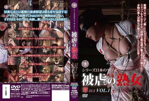 [BDSM-006] シリーズ日本のマゾ女 翠(SUI) 1 被虐の熟女 大洋図書 127分 Torture