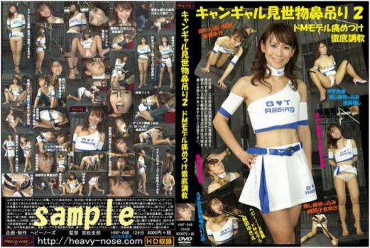 [HNF-048] Campaign gorgeous nose hanging 2 do M model Drunk thorough training  Rape