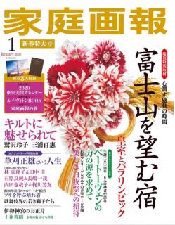 Katei Ga Ho 2020-01 (家庭画報 2020年01月号)