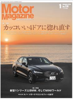 Motor Magazine (モーターマガジン) 2020年01月号