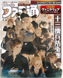 Weekly Famitsu 2019-12-12 (週刊ファミ通 2019年12月12日)