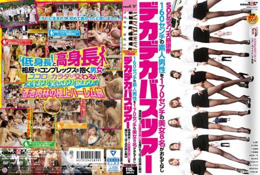 [SDMU-515] SODファン大感謝祭 デカデカバスツアー 160センチの素人男性を… スレンダー Orgy Ichika Kanhata 倉内まりや K-WEST パイパン 巨乳 Actress Kiss Slender