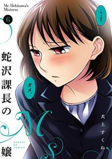 Hebisawa Kacho no Emujo (蛇沢課長のM嬢) 01-06