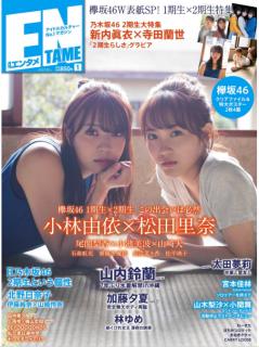 ENTAME(月刊エンタメ) 2020年01月号