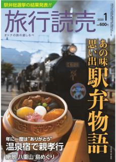 Ryoko Yomiuri 2020-01 (旅行読売 2020年01月号)