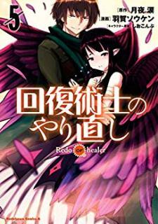 Kaifuku Jutsushi no Yarinaoshi (回復術士のやり直し) 01-05