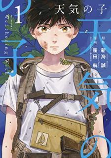 [新海誠] 天気の子 第01巻