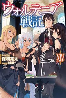 [Novel] Uorutenia Senki (ウォルテニア戦記) 01-14