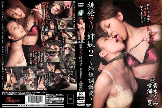[AKHO-034] 挑発マゾ姉妹 2 姉妹調教記 Other Lesbian Rape Adultery Aimi Ichika, Aoki Rumi