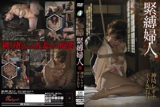 [AKHO-046] Kanzaki Reona, Tairako Saori 緊縛婦人 おばさん 2012/07/13