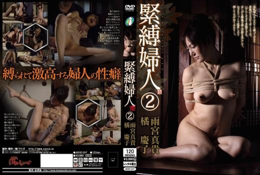 [AKHO-047] Tachibana Keiko, Amemiya Maki 緊縛婦人 2 SM おばさん
