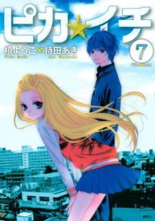 Pika Ichi (ピカ☆イチ) 01-07
