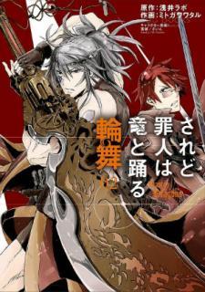 Saredo Tsumibito wa Ryu to Odoru Rinbu (されど罪人は竜と踊る 輪舞) 01-02