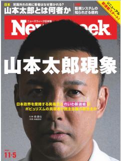 Nippon Ban Newswee 2019-11-05 (Newsweek ニューズウィーク 日本版 2019年11月05号)