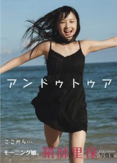[雑誌] 鞘師里保 写真集 x4