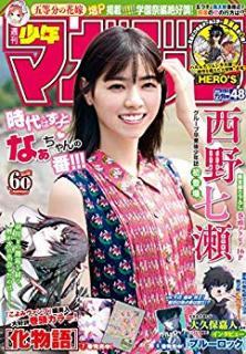 Weekly Shonen Magazine 2019-48 (週刊少年マガジン2019年48号)