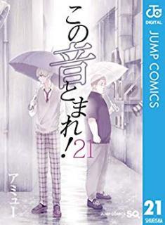 Kono Oto Tomare! (この音とまれ!) 01-21