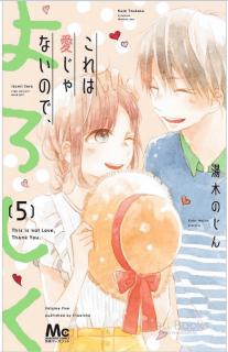 Kore wa Aijanai Node Yoroshiku (これは愛じゃないので、よろしく ) 01-03+05
