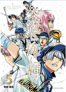 Eikan wa ore ni Kagayaku (栄冠は俺に輝く ) 01-05
