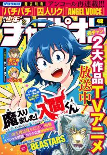 Weekly Shonen Champion 2019-48 (週刊少年チャンピオン 2019年48号)