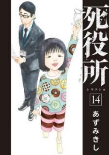 Shiyakush (死役所) 01-14