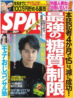 Weekly SPA 2019-11-05-12 (週刊SPA! 2019年11月05-12日号)