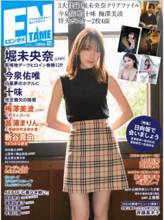 [Artbook] ENTAME(月刊エンタメ) 2019年11-12月号