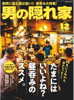 [雑誌] 男の隠れ家 2019年12月 [Otoko No Kakurega 2019-12]