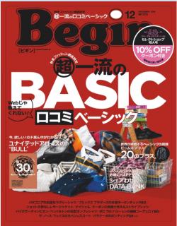 Begin (ビギン) 2019年12月号