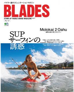 [雑誌] BLADES (ブレード) Vol.17