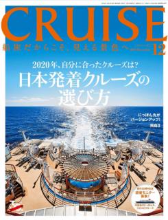 [雑誌] CRUISE 2019年12月号