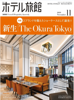 Hoteru Ryokan 2019-11 (月刊ホテル旅館 2019年11月号)