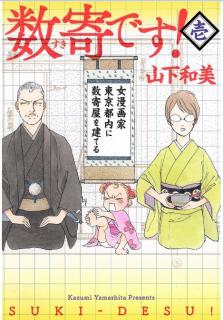 Suki Desu (数寄です! ) 01