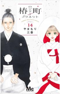 Tsubaki-chou Lonely Planet (椿町ロンリープラネット) 01-14